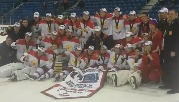 Юниорская сборная России завоевала Мировой кубок вызова по хоккею