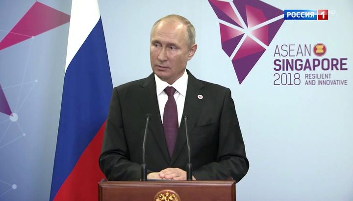 Президент Путин назвал поездку в Сингапур весьма полезной