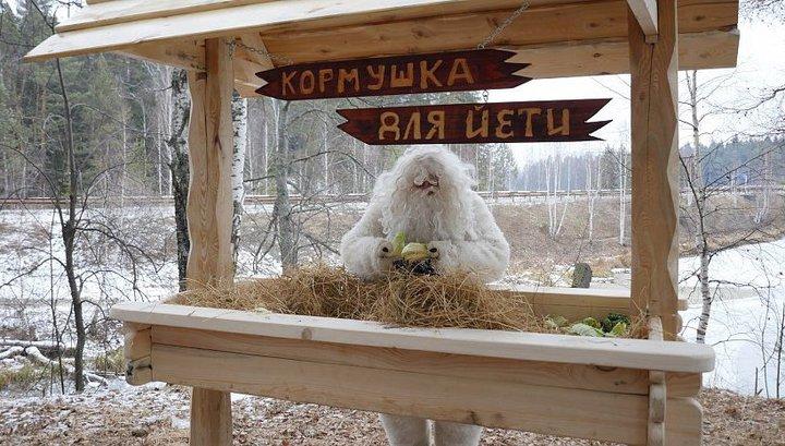 На Южном Урале появилась единственная в мире кормушка для йети