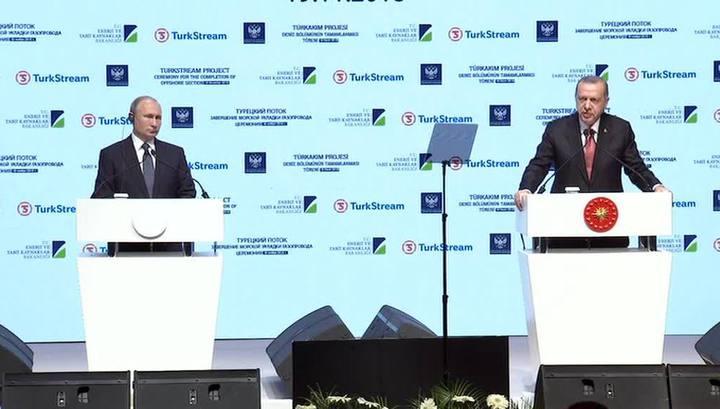 Путин и Эрдоган наблюдают за завершением строительства