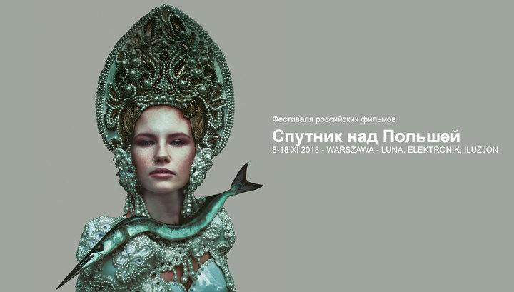 В Польше прошел крупнейший фестиваль российского кино
