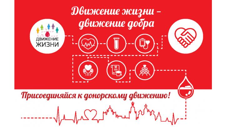 В Москве состоится слет доноров крови