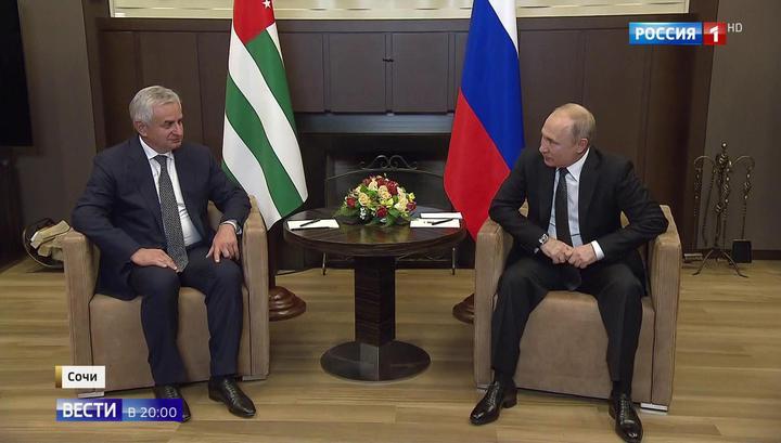 Путин: отношения России и Абхазии носят стратегический характер
