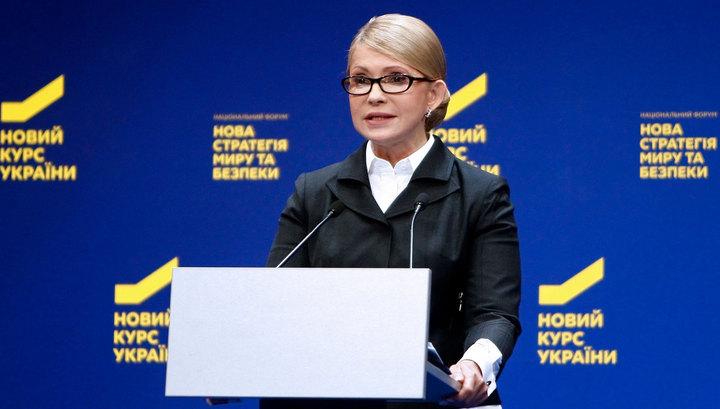 Тимошенко выбрала путь майданной конфронтации