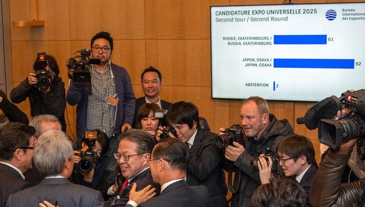 ЭКСПО-2025: Екатеринбург проиграл Осаке