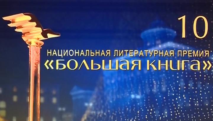 """Гришковец, Архангельский и Быков претендуют на """"Большую книгу"""""""