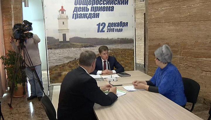 ВРИО главы Приморья принимает граждан в рамках Дня Конституции
