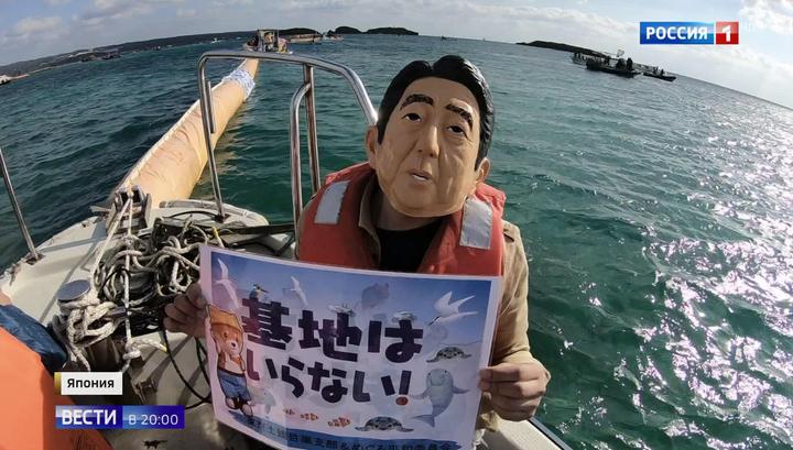 Окинава: США строят военную базу, несмотря на протесты жителей