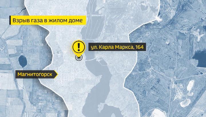 Взрыв газа в Магнитогорске: двое человек погибли, людей достают из-под завалов