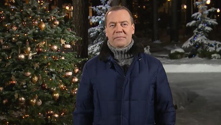 Премьер Дмитрий Медведев поздравил россиян с наступающим Новым годом