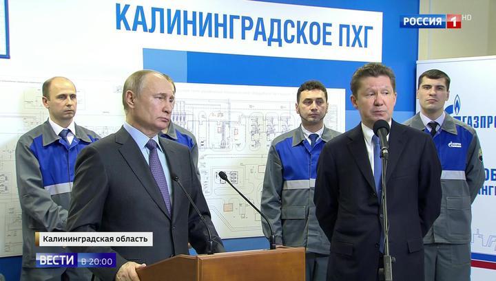 Калининград энергонезависим. Владимир Путин запустил новый газовый терминал
