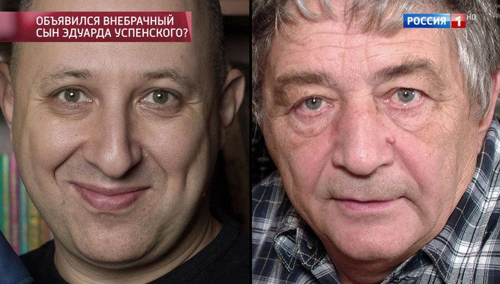 УУспенского нашелся внебрачный сын