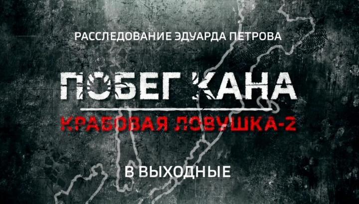 """""""Крабовая ловушка-2. Побег Кана"""". Смотрите в выходные на """"России 24"""""""