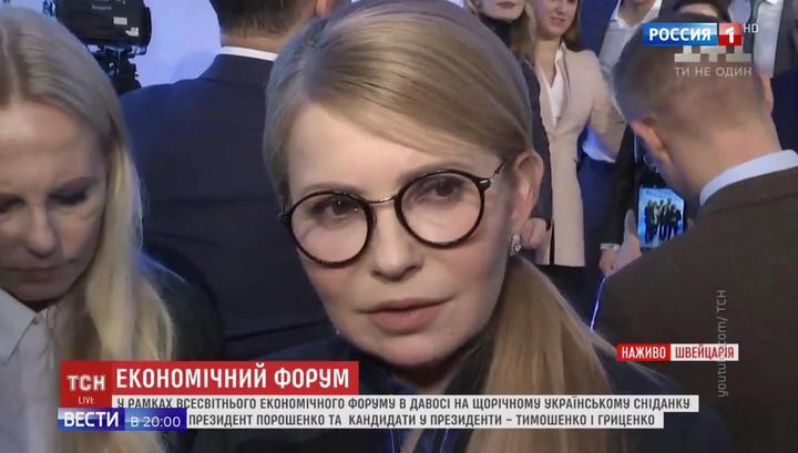 Встретив в Давосе Тимошенко, Порошенко надулся, как мышь на крупу