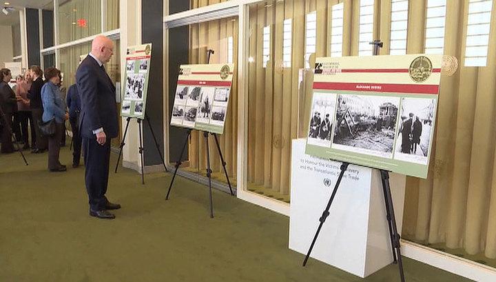 В штаб-квартире ООН проходит фотовыставка о блокаде Ленинграда