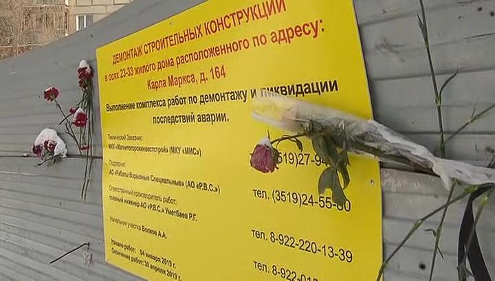 Магнитогорск после трагедии: новые квартиры получили уже 23 семьи