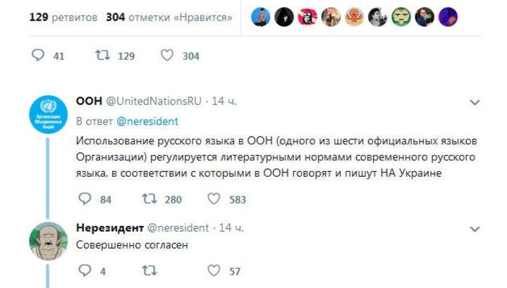 ООН на Украине