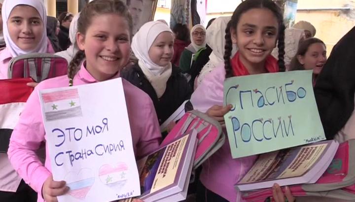 Сирийским школьникам подарили учебники русского языка
