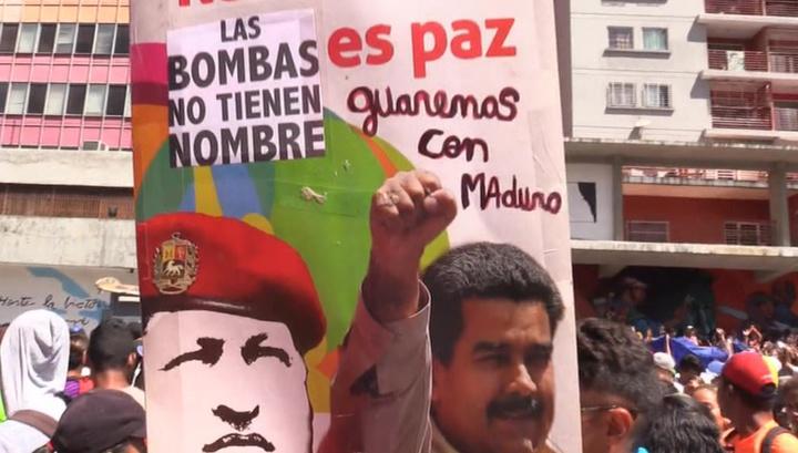 В Каракасе снова митингуют сторонники и противники Мадуро