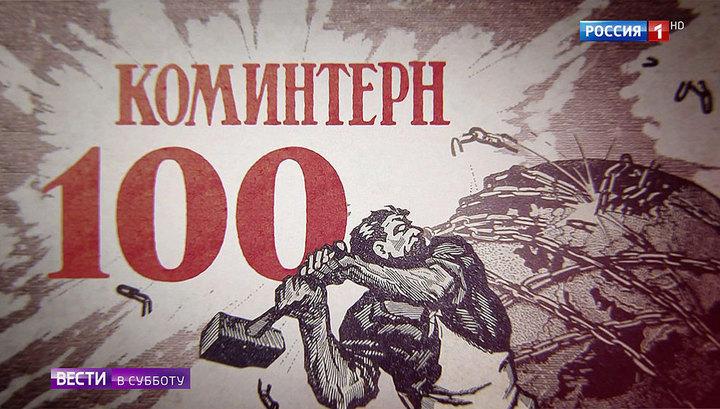 """""""Вести в субботу"""": удивительное открытие о Коминтерне"""