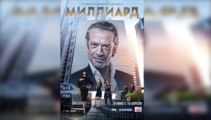 """Самая зрелищная премьера весны: фильм """"Миллиард"""" выходит в широкий прокат"""