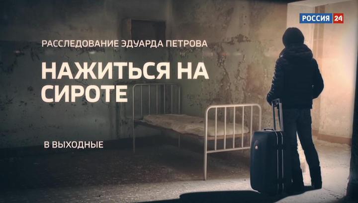 """""""Нажиться на сироте"""". Смотрите в выходные на канале """"Россия 24"""""""