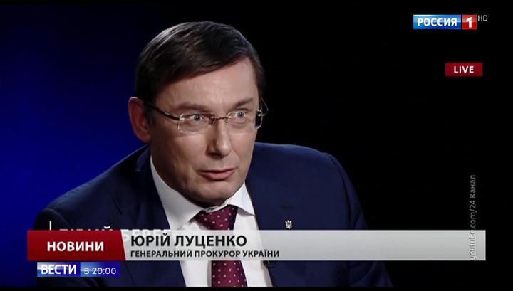 Луценко пожаловался на отсутствие денег со стороны США и список неприкасаемых