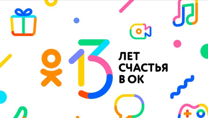 Соцсети Одноклассники исполнилось 13 лет