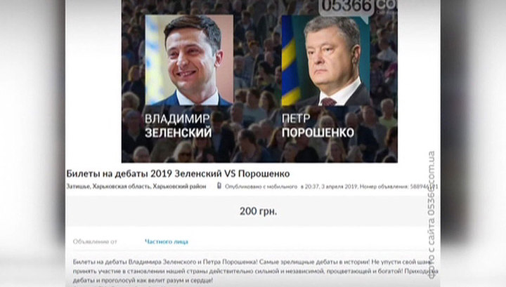 На дебаты Порошенко и Зеленского продаются поддельные билеты