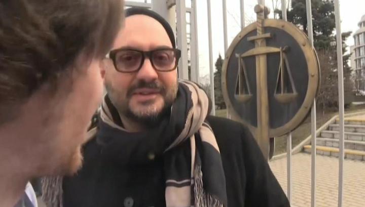 Серебренников выпущен из-под домашнего ареста