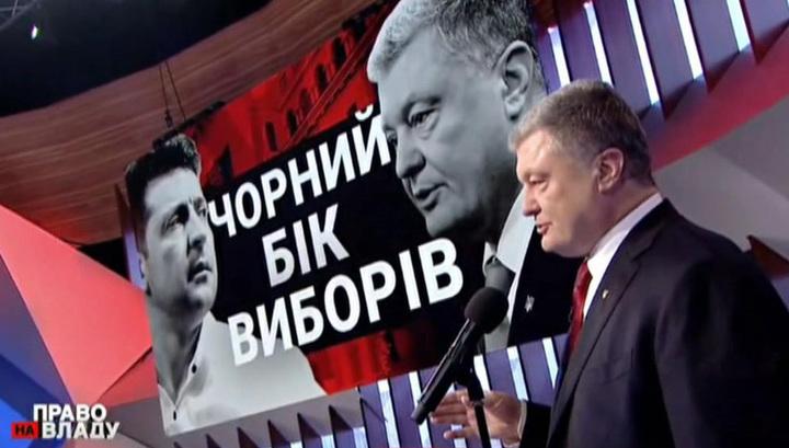 Зеленский и Порошенко устроили перепалку в прямом эфире