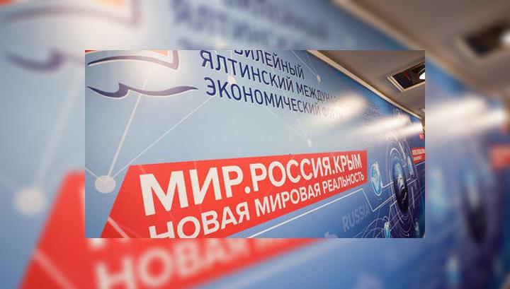 Губернатор Андрей Бочаров принимает участие в Ялтинском международном экономическом форуме