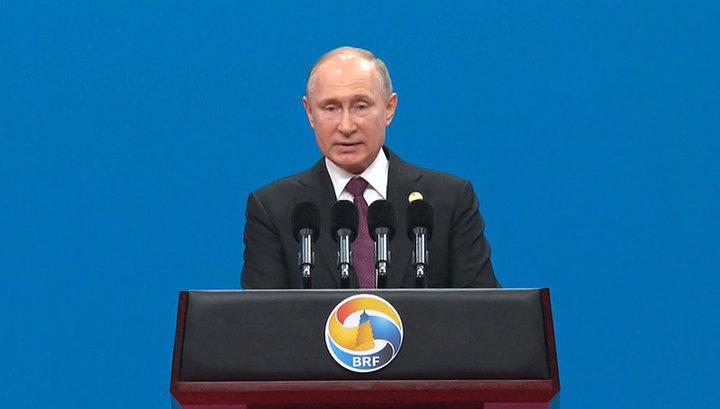 На форуме в Пекине Владимир Путин рассказал о рисках политики протекционизма