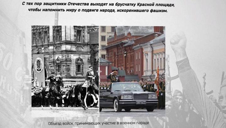 На сайте Министерства обороны РФ появился раздел о Параде Победы