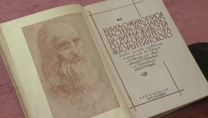 Бессмертное наследие Леонардо: во Франции проходят торжества в честь итальянского гения