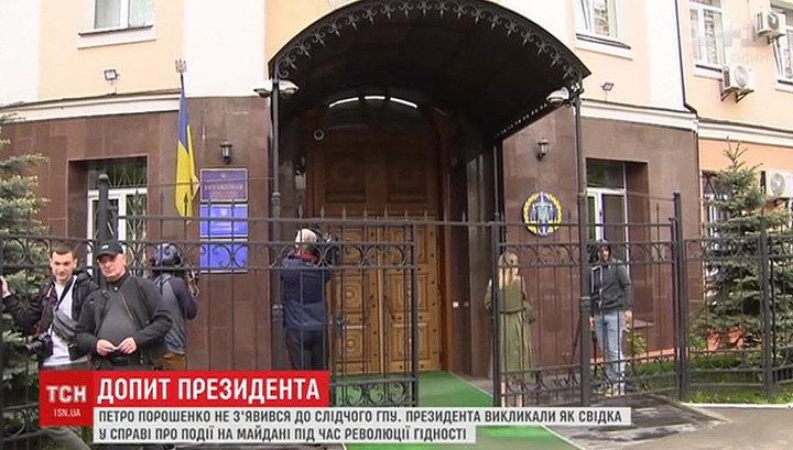Порошенко все-таки дал показания по делу о гибели людей на Майдане