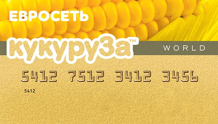 """Хакеры похитили деньги у владельцев карт """"Кукуруза"""""""