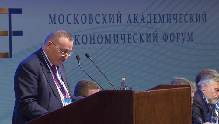 В Москве проходит первый академический экономический форум