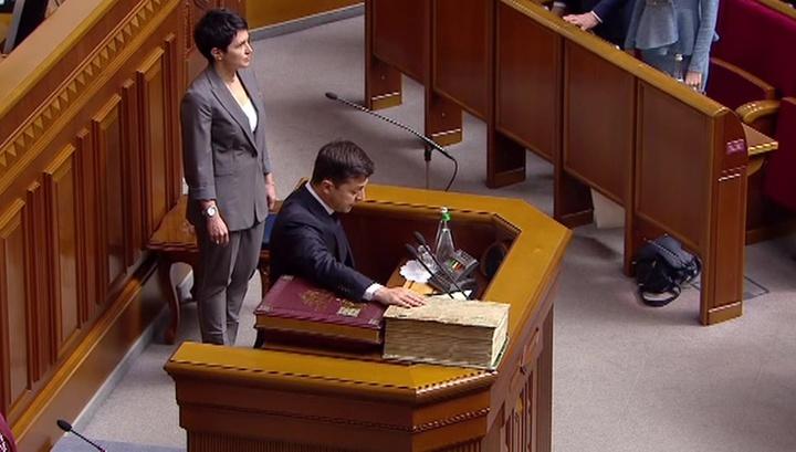Владимир Зеленский принес президентскую присягу