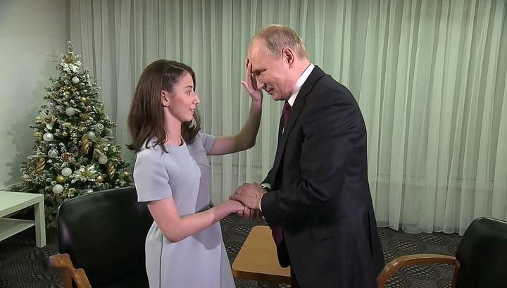 Регина Парпиева и Владимир Путин