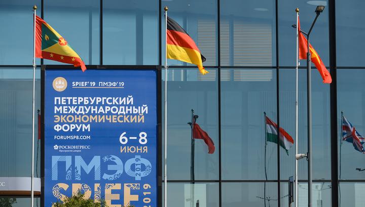 В Петербурге открывается международный экономический форум