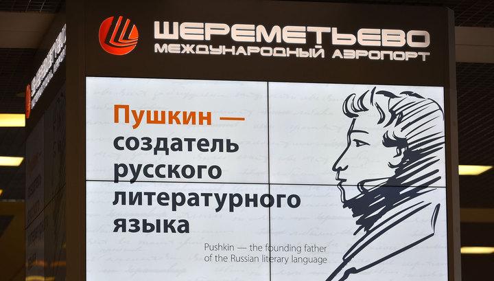 Пушкин в Шереметьеве декламирует стихи по книжке с QR-кодом