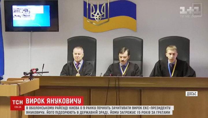 Приговор Януковичу будет пересмотрен