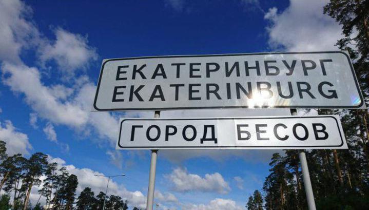 При въезде в Екатеринбург демонтировали указатель