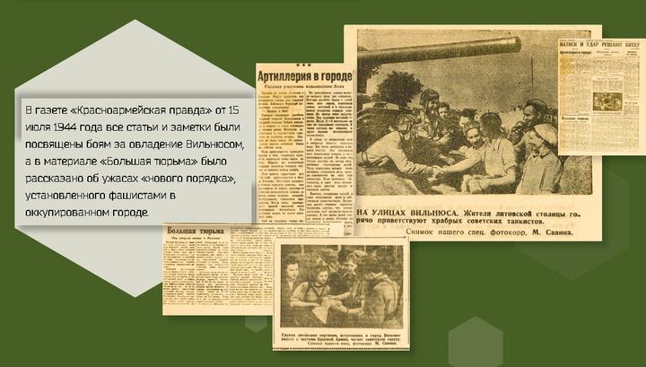 На сайте Минобороны появились рассекреченные документы об освобождении Вильнюса