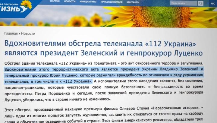 """В ОБСЕ призвали Киев расследовать обстрел здания телеканала """"112. Украина"""""""