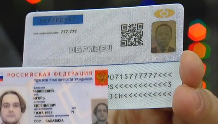 Обновление и высокие технологии: выдача бумажных паспортов в России прекратится в 2022 году