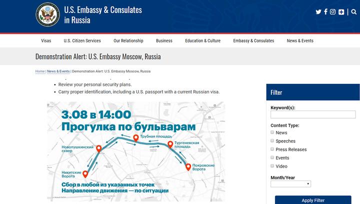 Вмешательство в дела России: советник посольства США вызван в МИД РФ