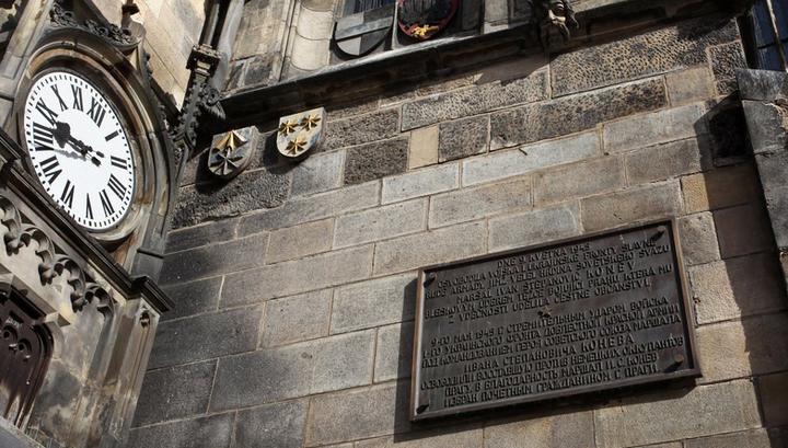 Власти Праги убрали мемориальную доску памяти воинов-освободителей