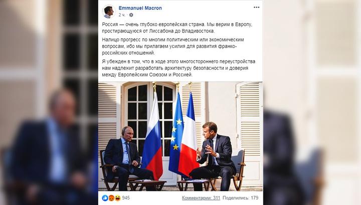 """После встречи с Путиным Макрон оставил в """"Фейсбуке"""" пост на русском"""